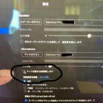 Zoomの言語通訳機能